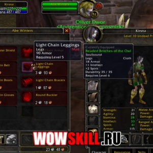 EquipCompare для wow 1.12.1
