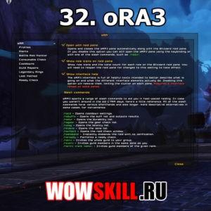 Ora3: многофункциональный аддон для рейд лидера