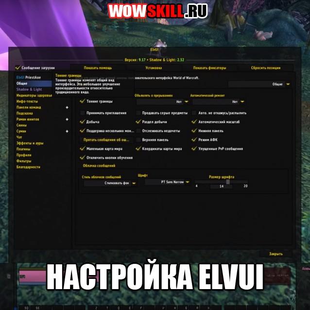 Настройка ElvUI