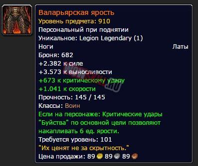 Легендарка для воина 7.2.5