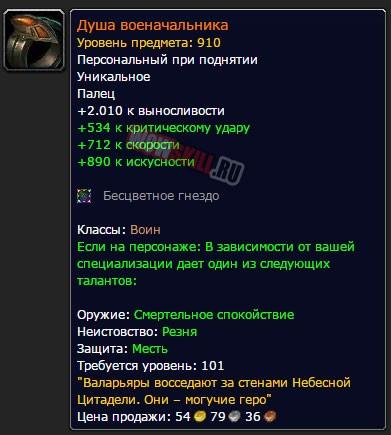 Душа военачальника - легендарка для воина 7.2.5