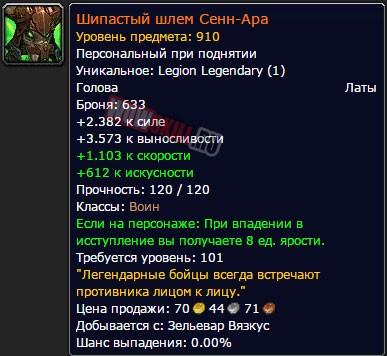 Легендарки для воина 7.2.5 - Шипастый шлем Сенн-Ара