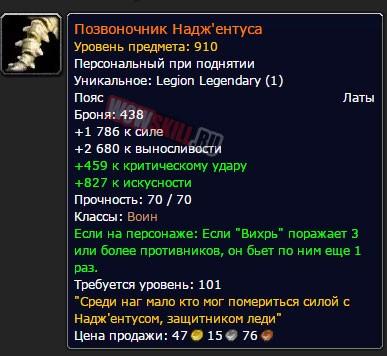 """Легендарки для воина 7.2.5 - Позвоночник Надж""""ентуса"""
