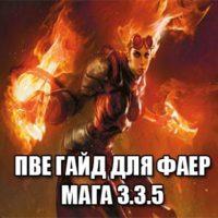 ПВЕ-гайд-на-фаер-мага-для-3.3.5