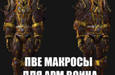 PVE макросы для армс вара 7.3.5