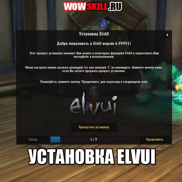 установка ElvUI