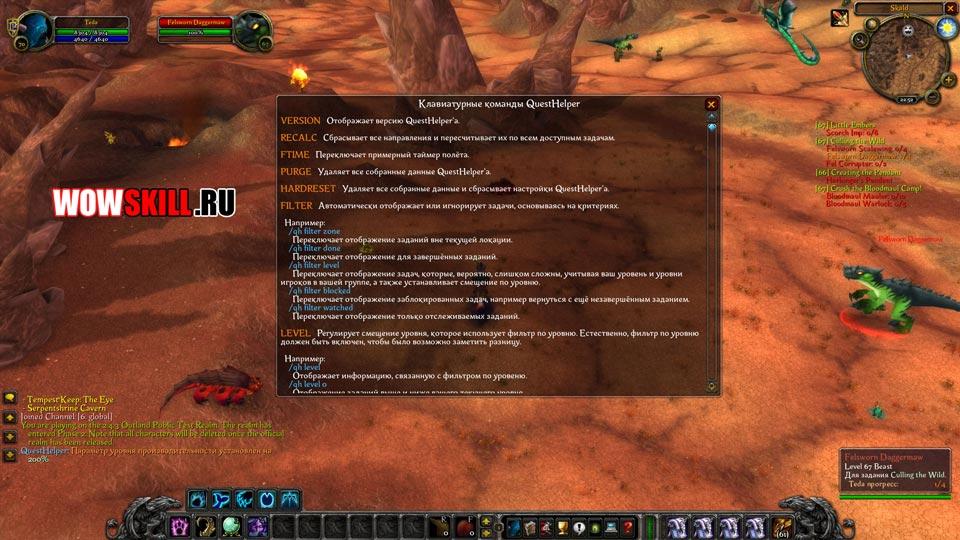QuestHelper 2.4.3
