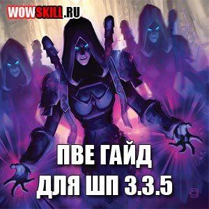 ПВЕ гайд для шп 3.3.5