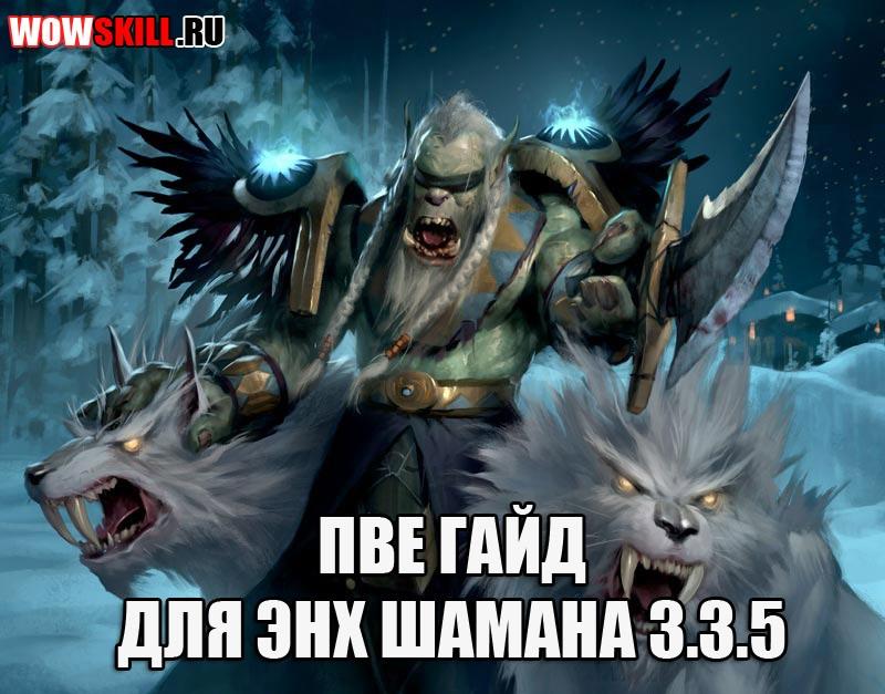 ПВЕ гайд для энх шамана 3.3.5