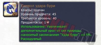Большие символы для энх шамана 3.3.5