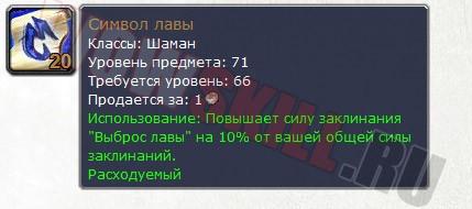 Большие символы для элем шамана 3.3.5