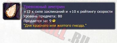 Сокеты для афли лока 3.3.5