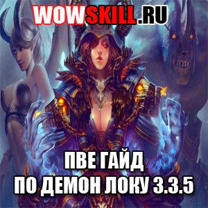 ПВЕ гайд по демон локу 3.3.5