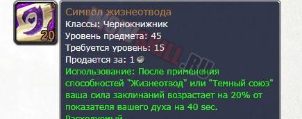 Большие символы для демон лока 3.3.5