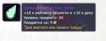 Сокеты для демон лока 3.3.5