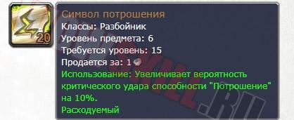 Большие символы для комбат роги 3.3.5