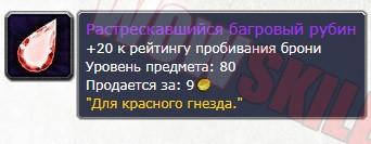 Сокеты для комбат роги 3.3.5