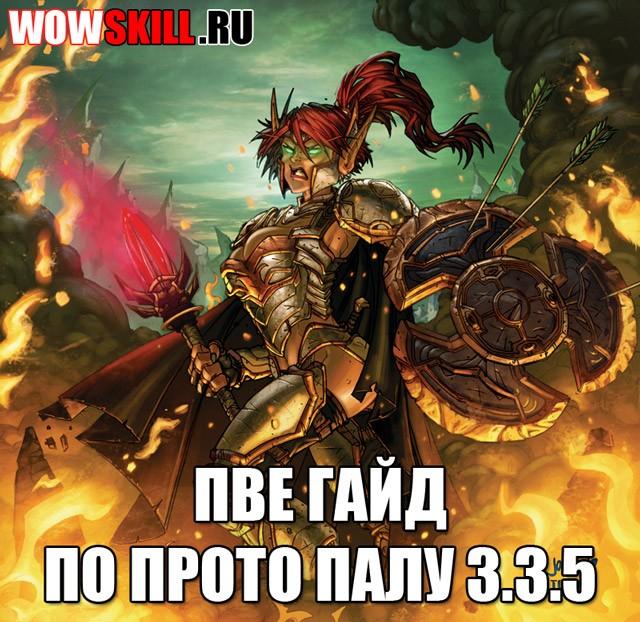 ПВЕ гайд по прото палу 3.3.5