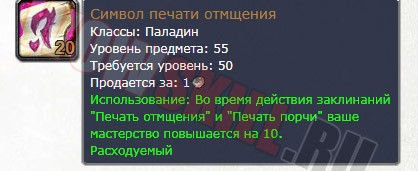 Большие символы для прото пала 3.3.5