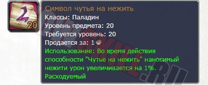 Малые символы для прото пала 3.3.5