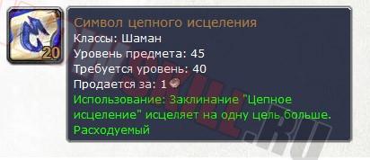 Большие символы для рестор шамана 3.3.5
