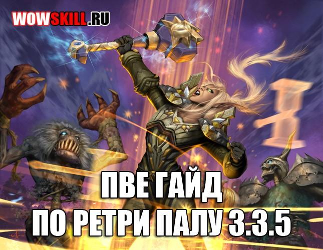 ПВЕ гайд по ретри палу 3.3.5