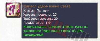 Большие символы для ретри пала 3.3.5