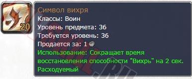 Большие символы для фури вара 3.3.5