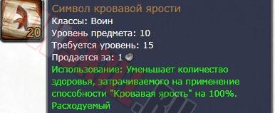 Малые символы для фури вара 3.3.5