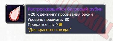 Сокеты для фури вара 3.3.5
