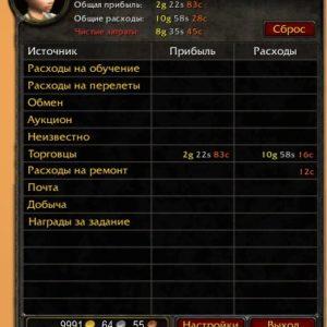 Accountant 1.12.1 RU и ENG