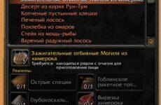 Crafty 1.12.1 RU и ENG