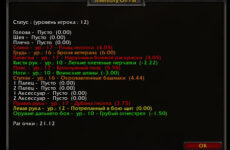 InventoryOnPar 1.12.1 RU и ENG