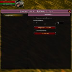 MobHealth 1.12.1 и 2.4.3 RU и ENG