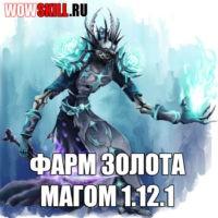 голд фарм магом 1.12.1 в DIRE MAUL