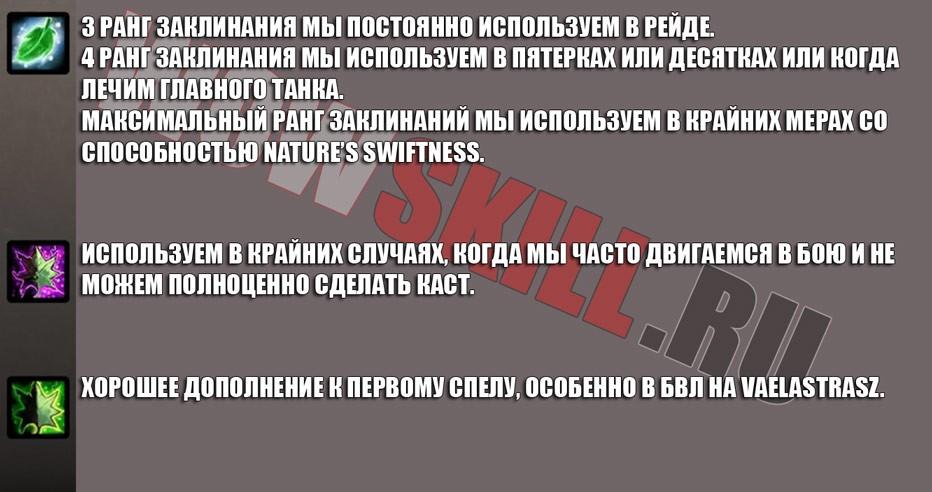 Ротация рестор друида 1.12.1