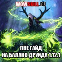 ПВЕ гайд на баланс друида 1.12.1