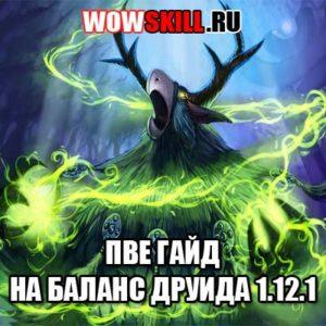 ПВЕ гайд на баланс друида 1.13.3 — 1.12.1