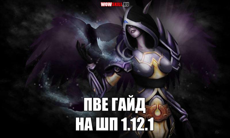 Пве гайд на шп 1.12.1