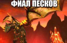 Фиал песков: где взять рецепт и сколько стоит зверушка Песчаниковый дракон на аукционе