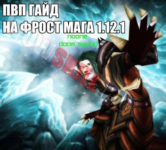 Пвп гайд на фрост мага 1.12.1