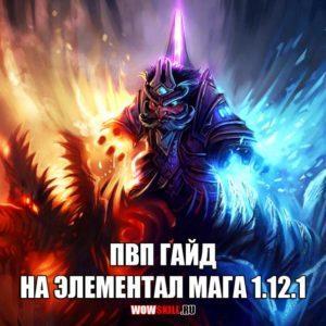 Пвп гайд на элементал мага 1.12.1