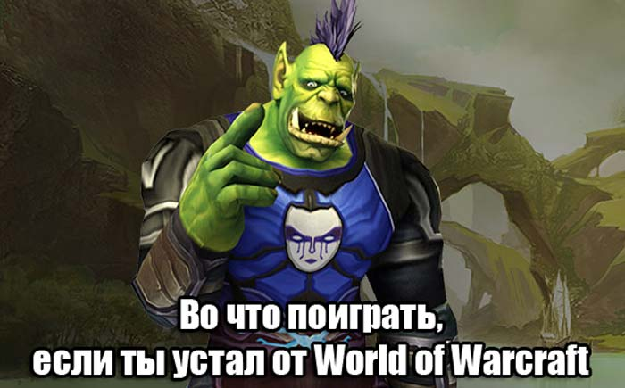 Во что поиграть, если ты устал от World of Warcraft