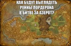 Как будут выглядеть Руины Лордерона в Битве за Азерот?