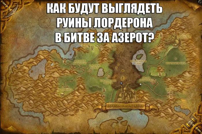 Как будут выглядеть Руины Лордерона в Битве за Азерот