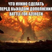 Что нужно сделать перед выходом дополнения Battle for Azeroth