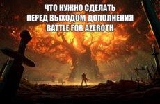 Самые важные вещи, которые нужно сделать перед выходом препатча 8.0 Battle for Azeroth