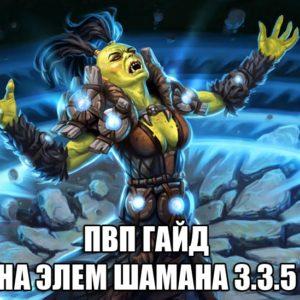ПВП гайд на элем шамана 3.3.5 — полное руководство по игре в ветке «Стихии»
