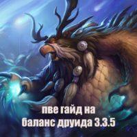 ПВЕ гайд на баланс друида 3.3.5