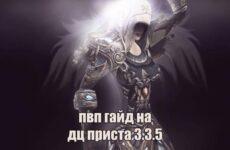 ПВП гайд на ДЦ приста 3.3.5 — полное руководство по игре в ветке «Послушание»